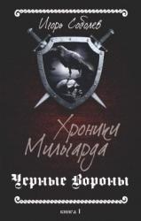 Хроники Мильгарда (СИ)