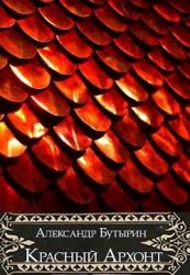 Красный Архонт (СИ)