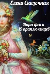Дары феи и 19 приключенцев (СИ)