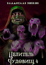 Целитель чудовищ - 4 (СИ)