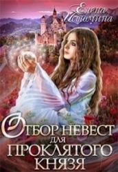 Отбор невест для проклятого князя (СИ)