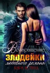 Возвращение злодейки любовного романа (СИ)