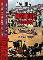 Marquis Von Emden (СИ)