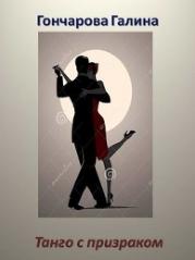 Танго с призраком. Том 1 (СИ)