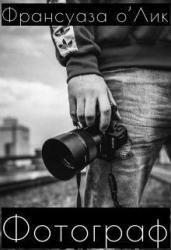 Фотограф (СИ)