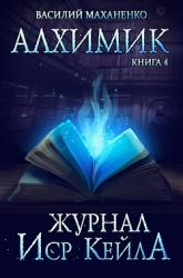 Алхимик. Журнал Иср Кейла