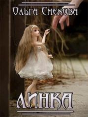 Линка (СИ)