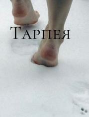 Тарпея (СИ)