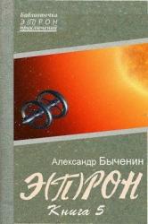 Э(П)РОН-5 (СИ)