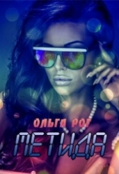 Метида (СИ)