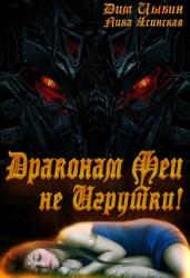 Драконам Феи Не Игрушки! (СИ)
