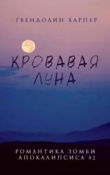 Кровавая луна (ЛП)