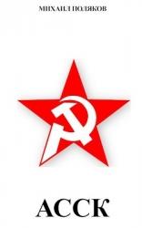 Альянс Советских Социалистических Кланов (СИ)