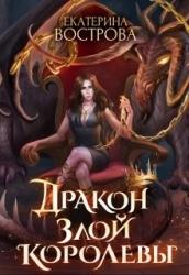 Дракон злой королевы (СИ)