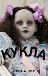 Кукла (СИ)