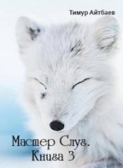 Мастер Слуг. Книга 3 (СИ)