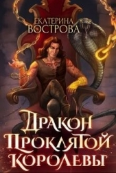 Дракон проклятой королевы (СИ)