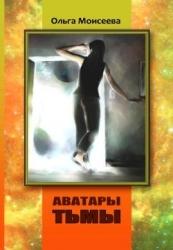 Аватары тьмы (СИ)
