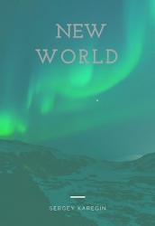 Новый мир (СИ)