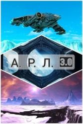 А. Р. Л. 3.0 (СИ)