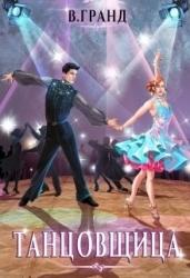 Танцовщица (СИ)