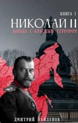 Николай Второй. Трилогия (СИ)