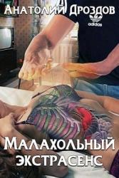 Малахольный экстрасенс. Дилогия (СИ)