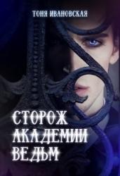 Сторож Академии ведьм (СИ)