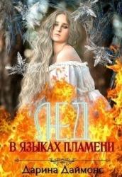 Лед в языках пламени (СИ)