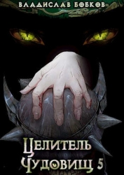 Целитель чудовищ - 5 (СИ)