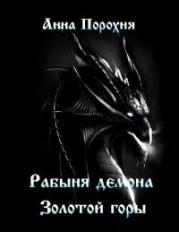 Рабыня демона «Золотой горы» (СИ)