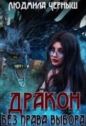 Дракон без права выбора (СИ)