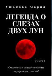 Легенда о слезах двух Лун (СИ)