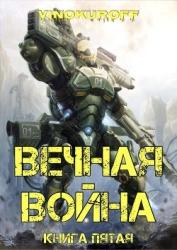 Вечная Война. Книга V (СИ)