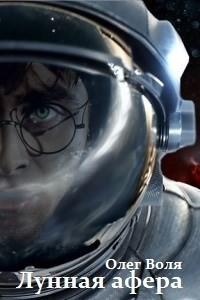 Лунная афера Гарри Поттера (СИ)