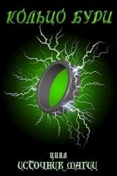 Кольцо Бури (СИ)