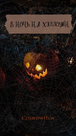 В ночь на Хэллоуин (СИ)