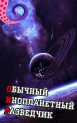 ОИР. Обычный Инопланетный Разведчик (СИ)