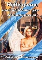 Невезучая, или невеста для Антихриста (СИ)